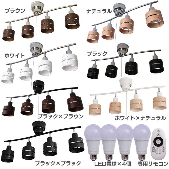 4灯シーリングライト CLARTE+ リモコン付LED電球4個セット 送料無料 照明 シーリングライト 天井照明 おしゃれ インテリア リモコン LED電球 全7色【D】 新生活[CLARTE+]