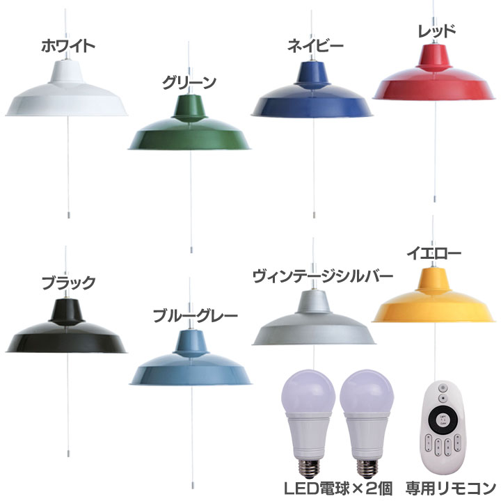 2灯ペンダントライト ELENA リモコン付LED電球2個セット 送料無料 照明 ペンダントライト ダイニング おしゃれ インテリア リモコン LED電球 全8色【D】 新生活