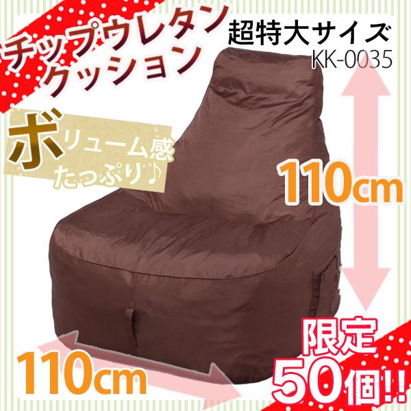 【送料無料】チップウレタンクッション KK-0036(超特大サイズ) ブラウン【D】【取寄品】
