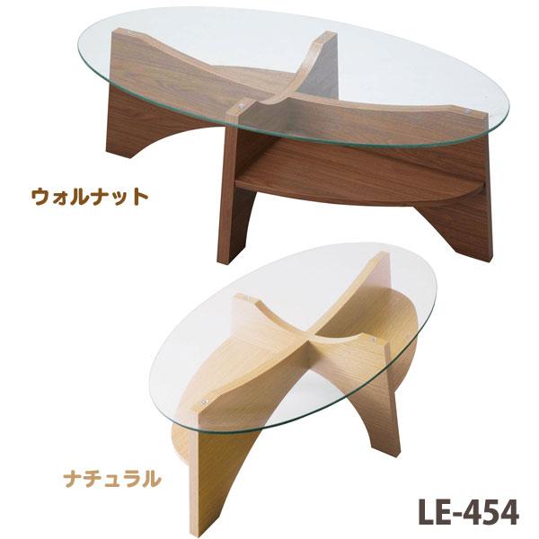 【送料無料】【TD】オーバルテーブル LE-454 ナチュラル ウォルナットガラス天板 ガラステーブル Table 机 つくえ ローテーブル 天然木 木製 北欧 ナチュラル シンプル リビング ダイニング あずまや 家具【東谷】