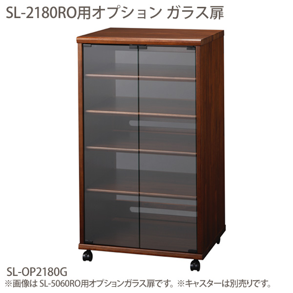【送料無料】朝日木材加工〔ASAHI〕ADK SL-2180RO専用オプション ガラス扉 SL-OP2180G〔収納〕【K】【TC】【取寄品】 新生活