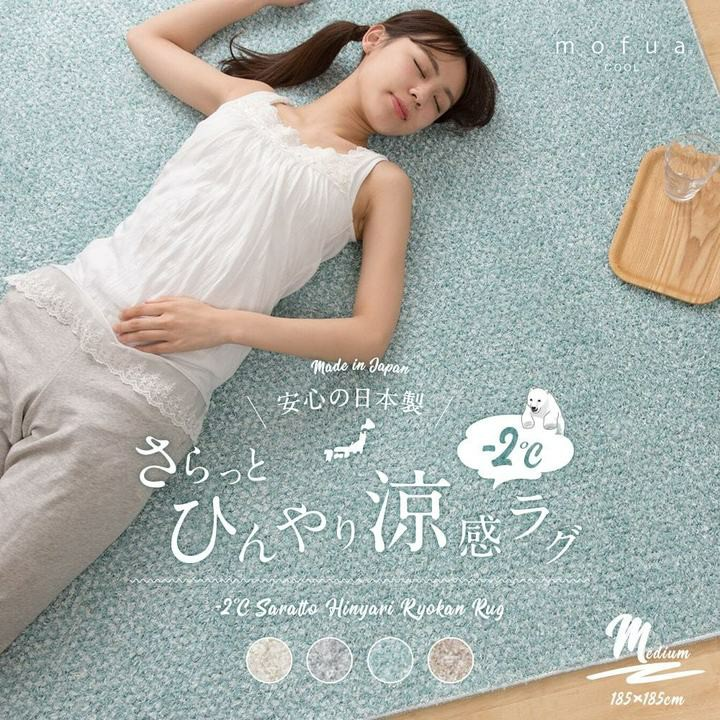 mofua cool マイナス2℃ 日本製さらっとひんやり涼感ラグ(キシリトール加工) 185×185cm送料無料 らぐ ラグ ひんやり ヒンヤリ 涼しい 涼 夏 なつ 冷感 れいかん 絨毯 マット 34003604 34003608 34003645 34003646 全4色 【TD】 新生活