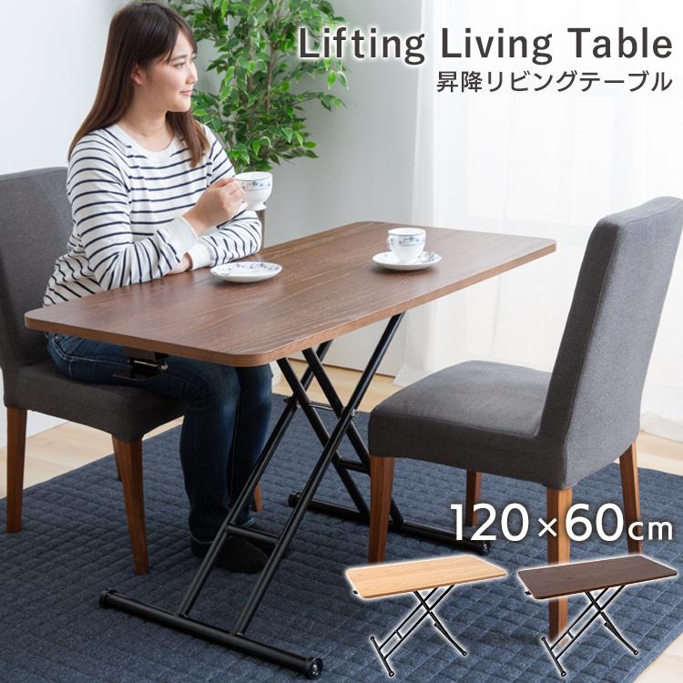 テーブル おしゃれ センターテーブル リビングテーブル ダイニング 昇降リビングテーブル SLT-70送料無料 テーブル 机 リビング 木目柄 無段階昇降 シンプル デザイン コンパクト 一人暮らし ひとり暮らし ブラウン ナチュラル【D】