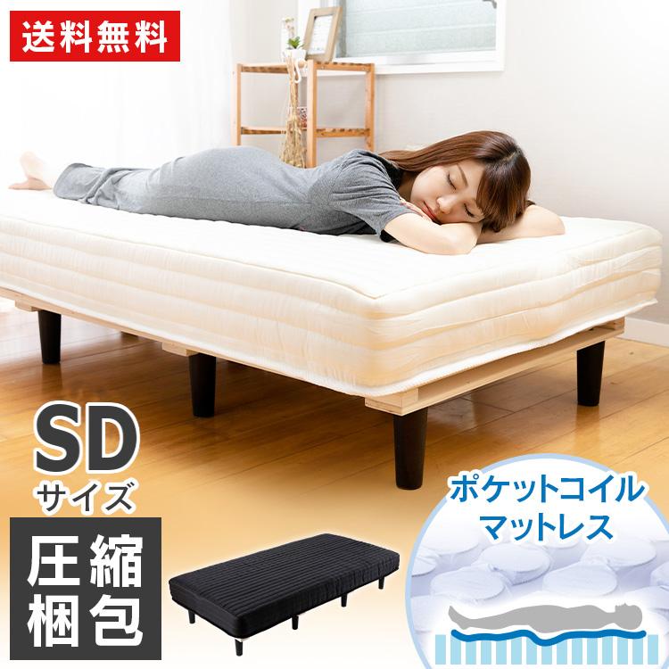 ベッド マットレス セミダブル 脚付きマットレス セミダブル SD AATM-SDポケットコイル マットレス すのこベッド ベッド 脚付き 圧縮梱包 寝具 インテリア 通気性 簡単組立 アイボリー ブラック【D】【予約】