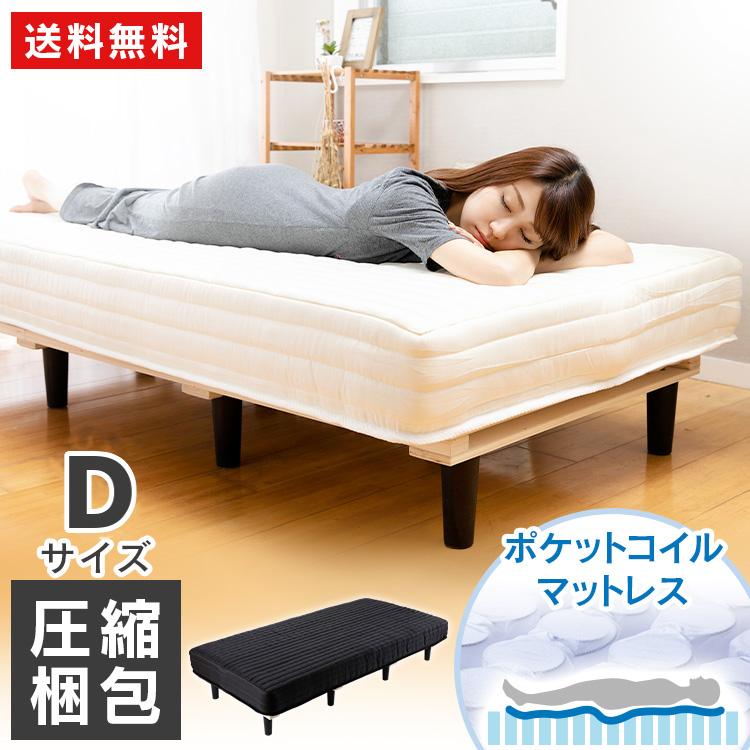 ベッド マットレス ダブル 脚付きマットレス ダブル D AATM-Dマットレス すのこベッド ベッド 脚付き 圧縮梱包 寝具 インテリア 通気性 簡単組立 アイボリー ブラック【D】