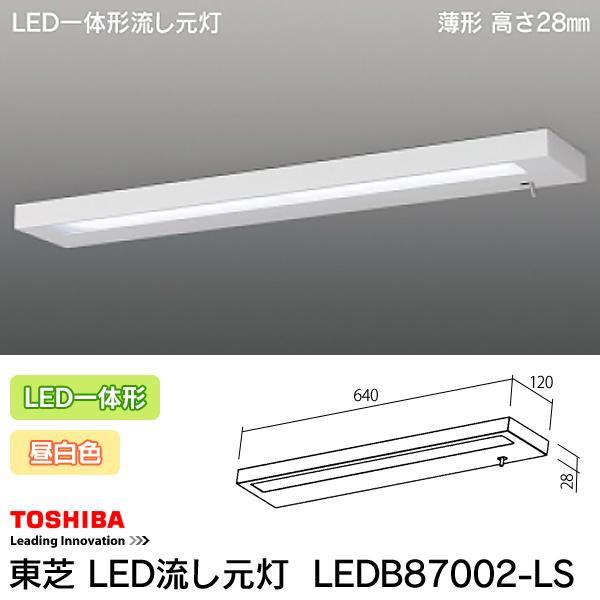 【送料無料】東芝 LED流し元灯 両面化粧タイプ LEDB87002-LS【TC】【取寄品】 新生活