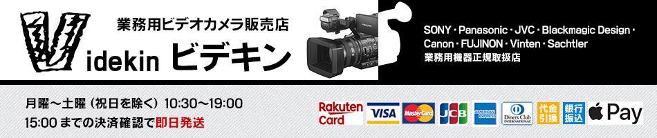 Videkin:ソニー、パナソニック、JVC、キヤノン業務用ビデオカメラ正規取扱店。