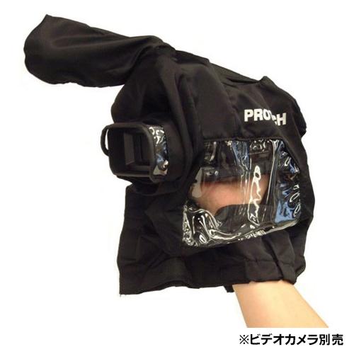 《新品》【送料無料、在庫あり!】PROTECH RCS-A1J ソニー社製 HVR-A1J用 レインジャケット