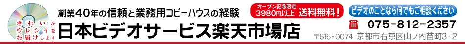 日本ビデオサービス楽天市場店:映像の事なら何でもご相談ください。DVDにすると楽しみがひろがります。