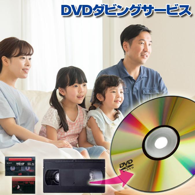 DVD ダビング で思い出のビデオがよみがえります 親切 丁寧な作業で きれいがウレシイをお届けします クーポン有ります 思い出を保存 3980円以上送料無料 VHS メイルオーダー Digi8 [宅送] 8ミリ ビデオ コピー VHS-C MiniDV DVDダビング 8mm βベータ Hi8