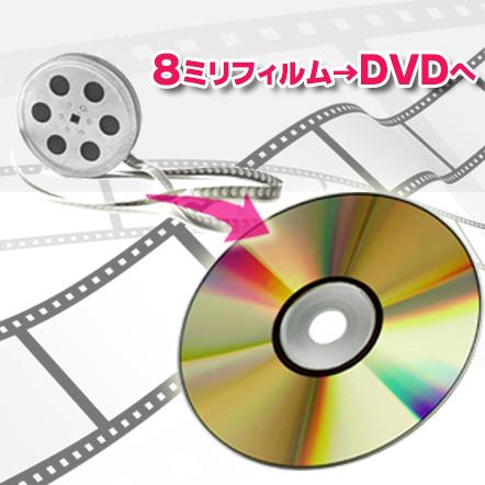 8ミリフィルムに残した貴重な映像、思い出がよみがえります!フィルムの修復も承ります。親切・丁寧な作業で、きれいがウレシイをお届けします。 DVD ダビング ★8mm フィルムからDVDへダビング(テレシネ)お見積もりご依頼