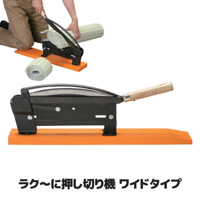 【送料無料】 軽~く切断、スパスパ切れます 切断機 切断 押し切り 押切 枝 ダンボール カーペット 処分 日本製 ●ラク~に押し切り機 ワイドタイプ