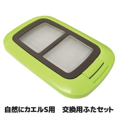 自然にカエルS SKS-101型 の交換用ふたセットです あす楽 カエルシリーズ用の交換用チップ材です 家庭用 交換用ふたセット SKS-101 自然にカエルS用 生ゴミ処理 SEAL限定商品 トレンド 日本製 自然にカエル