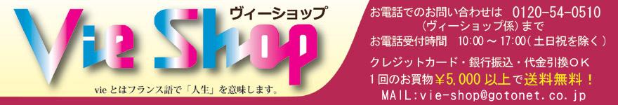 Vie Shop:テレビやカタログ通販でおなじみの化粧品や雑貨を中心に販売しております。