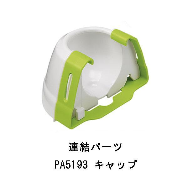 ferplast(ファープラスト) キャットトイ 連結パーツ PA5193 キャップ 85193000