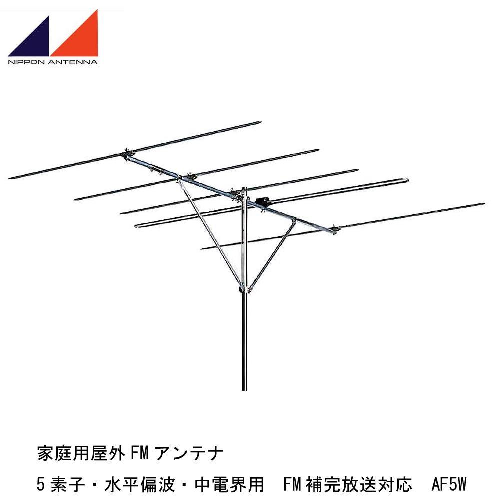 日本アンテナ 家庭用屋外FMアンテナ 5素子・水平偏波・中電界用 FM補完放送対応 AF5W【代引・同梱・ラッピング不可】
