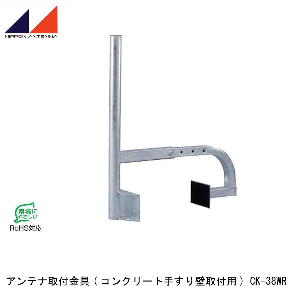 日本アンテナ アンテナ取付金具(コンクリート手すり壁取付用) CK-38WR