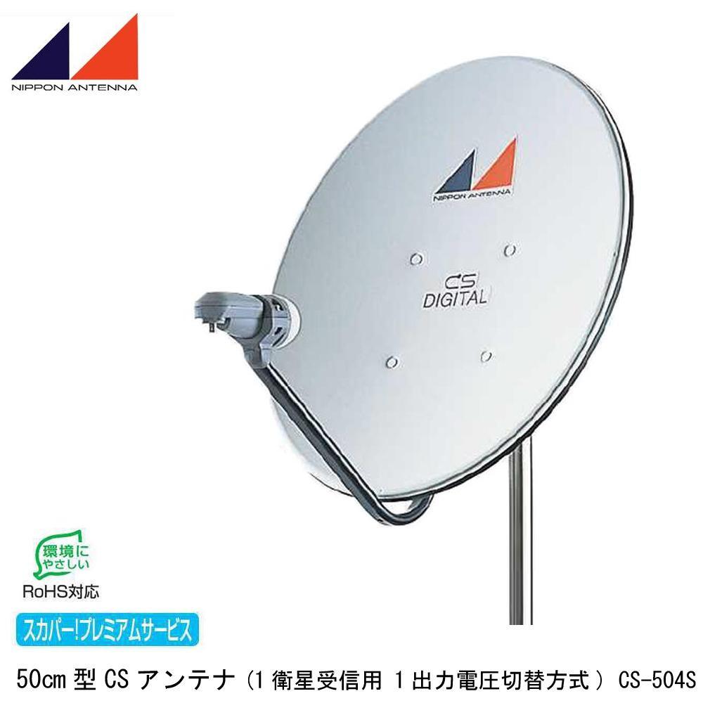 日本アンテナ 50cm型CSアンテナ(1衛星受信用 1出力電圧切替方式) CS-504S【代引・同梱・ラッピング不可】