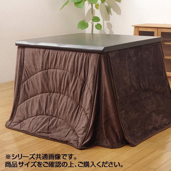 ハイタイプ用 こたつ薄掛け布団 長方形 『フィーラ ハイタイプ』 ブラウン 約205×235cm 5870519