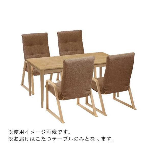 こたつテーブル ホリー 140HI(本体) Q115送料込!【代引・同梱・ラッピング不可】