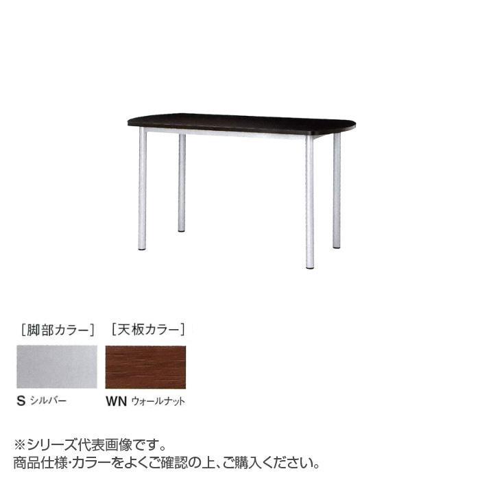 ニシキ工業 STF HIGH TABLE テーブル 脚部/シルバー・天板/ウォールナット・STF-S1290B-WN送料込!【代引・同梱・ラッピング不可】