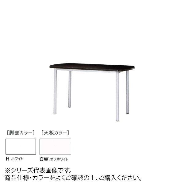 ニシキ工業 STF HIGH TABLE テーブル 脚部/ホワイト・天板/オフホワイト・STF-H1575B-OW送料込!【代引・同梱・ラッピング不可】