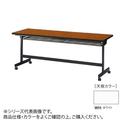 ニシキ工業 LBH STACK TABLE テーブル 天板/ホワイト・LHB-1845-WH送料込!【代引・同梱・ラッピング不可】