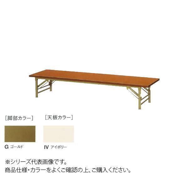 ニシキ工業 ZT FOLDING TABLE テーブル 脚部/ゴールド・天板/アイボリー・ZT-G1560T-IV送料込!【代引・同梱・ラッピング不可】