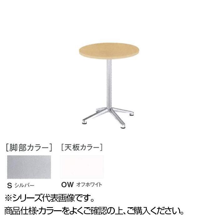 ニシキ工業 HD AMENITY REFRESH テーブル 脚部/シルバー・天板/オフホワイト・HD-S600R-OW送料込!【代引・同梱・ラッピング不可】