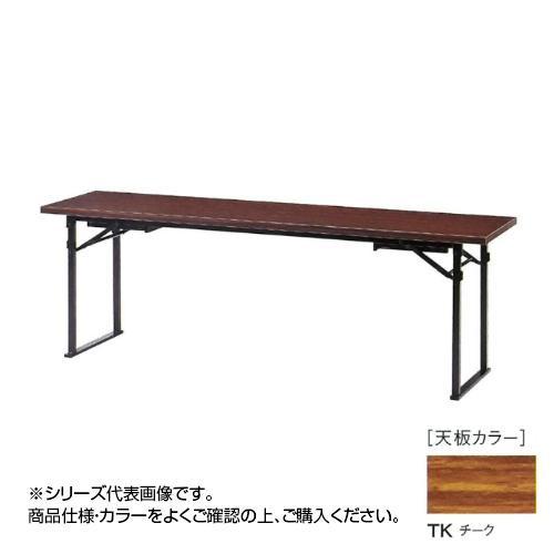ニシキ工業 CKZ CEREMONY&RECEPTION テーブル 天板/チーク・CKZ-1860S-TK送料込!【代引・同梱・ラッピング不可】