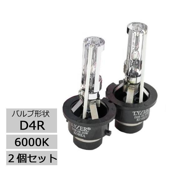 LYZER 純正交換用HIDバーナー D4R 6000K 2個セット J-0015