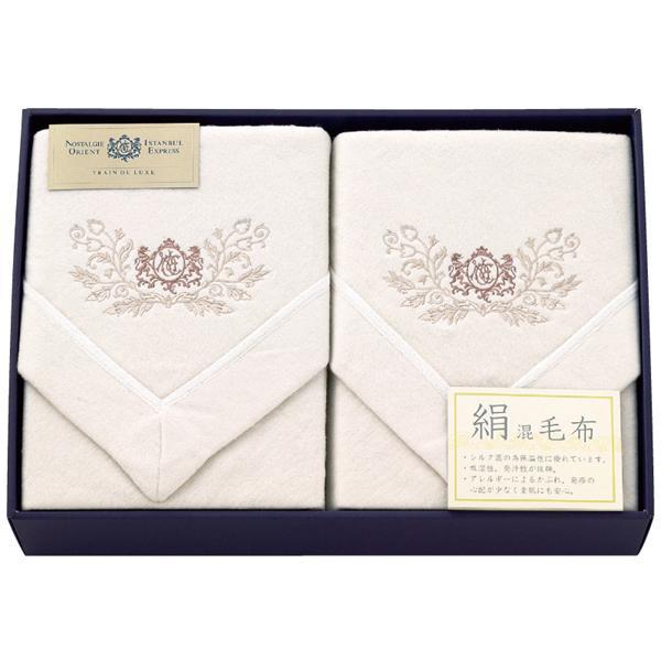 オリエント・エクスプレス シルク混綿毛布(毛羽部分)2枚セット OEM-20 7133-035