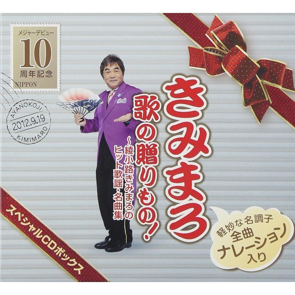CD きみまろ 歌の贈りもの! ~綾小路きみまろのヒット歌謡・名曲集 00CE-1002