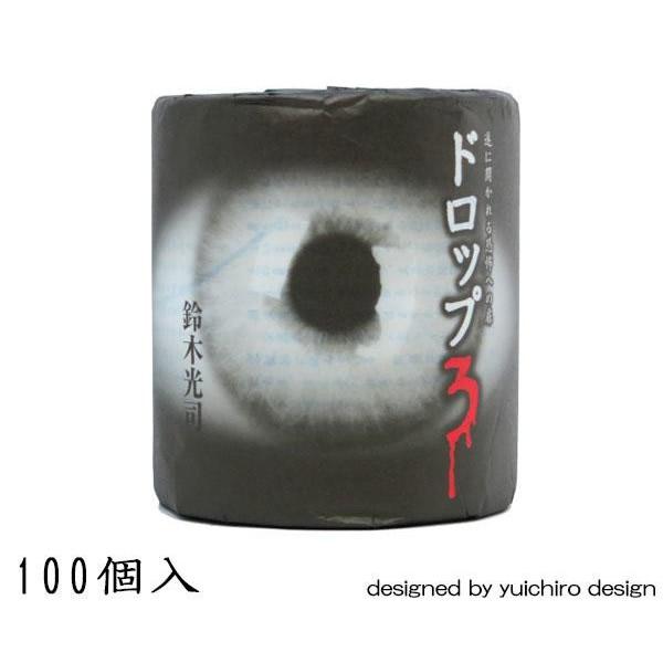 ホラーなトイレットペーパー 鈴木光司 ドロップ 3 100個入 2993【代引・同梱・ラッピング不可】
