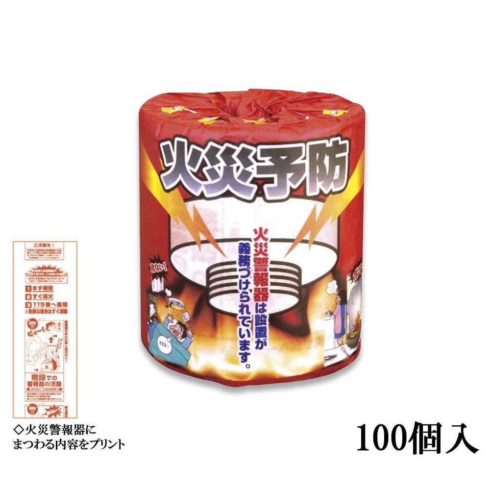 啓発用 防災 火災予防 トイレットペーパー 100個入 2277【代引・同梱・ラッピング不可】