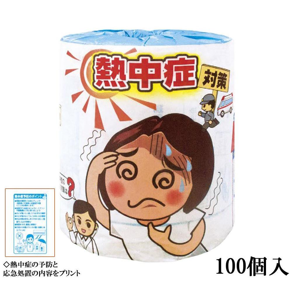 啓発用 熱中症対策 トイレットペーパー 100個入 2797【代引・同梱・ラッピング不可】