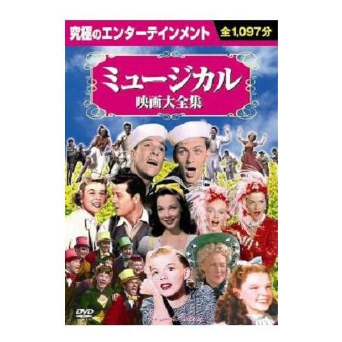 Musical film encyclopedia DVD 10 piece set BOX BCP-019