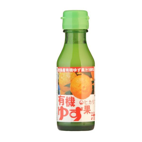 光食品 有機JAS認定 有機ゆず果汁(天然果汁100%) 100ml×20本送料込!【代引・同梱・ラッピング不可】