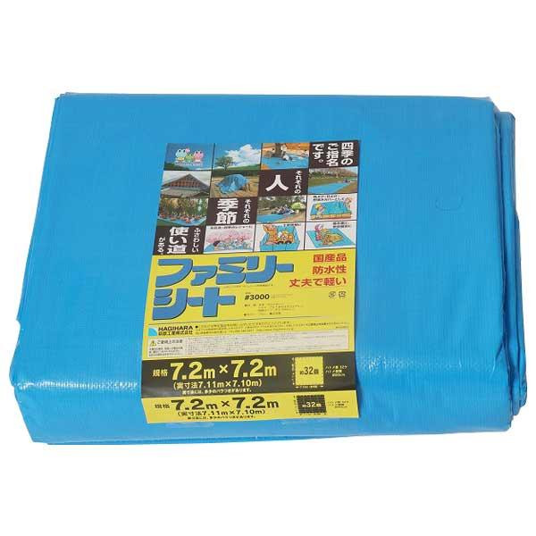 萩原工業 日本製 ファミリーシート ♯3000 ブルー 7.2×7.2m 約4.5畳送料込!【代引・同梱・ラッピング不可】