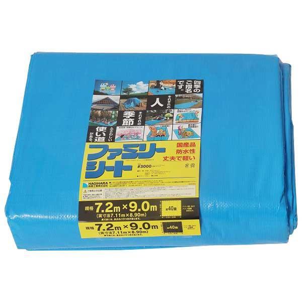 萩原工業 日本製 ファミリーシート ♯3000 ブルー 7.2×9.0m 約4.5畳送料込!【代引・同梱・ラッピング不可】