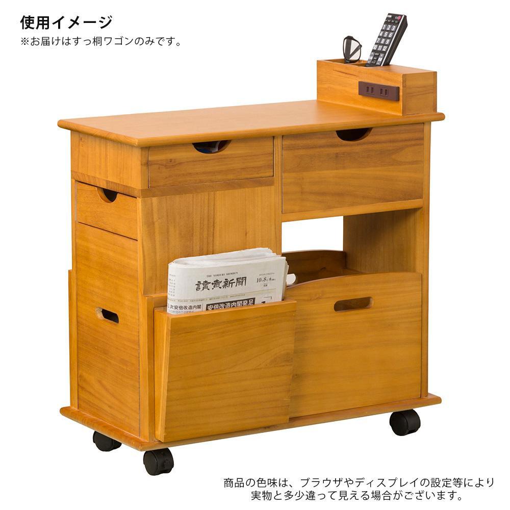 ソファーサイド すっ桐ワゴン 64838【代引・同梱・ラッピング不可】