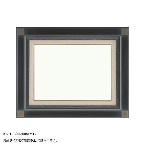 大額 7722 油額 F8 鉄黒【代引・同梱・ラッピング不可】
