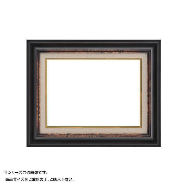 大額 7740 油額 F8 鉄黒【代引・同梱・ラッピング不可】