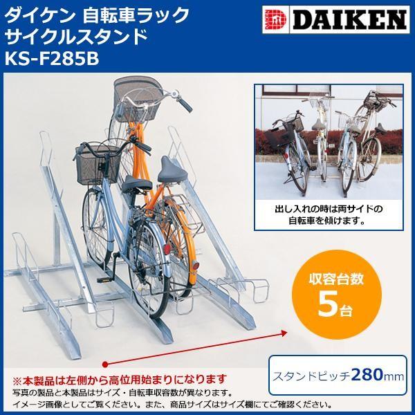ダイケン 自転車ラック サイクルスタンド KS-F285B 5台用送料込!【代引・同梱・ラッピング不可】