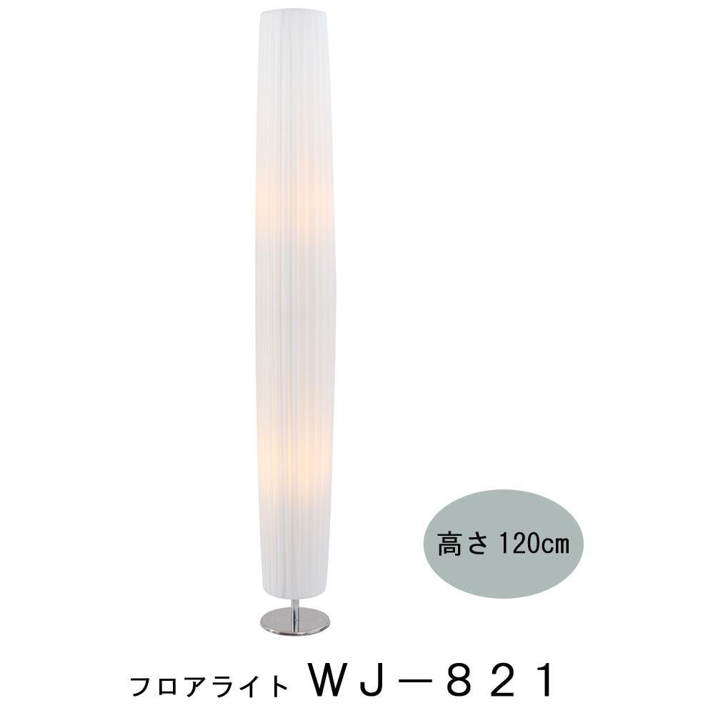 照明 ホワイトシェード 120cm WJ-821【代引・同梱・ラッピング不可】