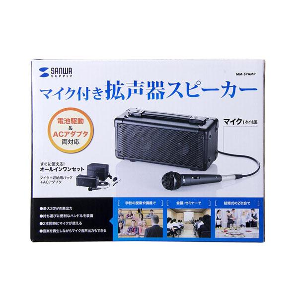 サンワサプライ マイク付き拡声器スピーカー MM-SPAMP