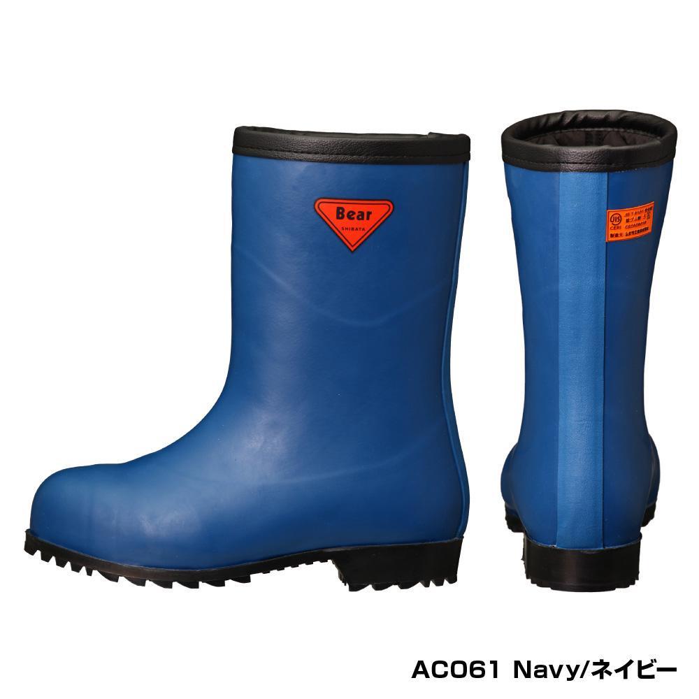 SHIBATA シバタ工業 安全防寒長靴 AC061 セーフティーベア 1011 ネイビー フード無し 25センチ