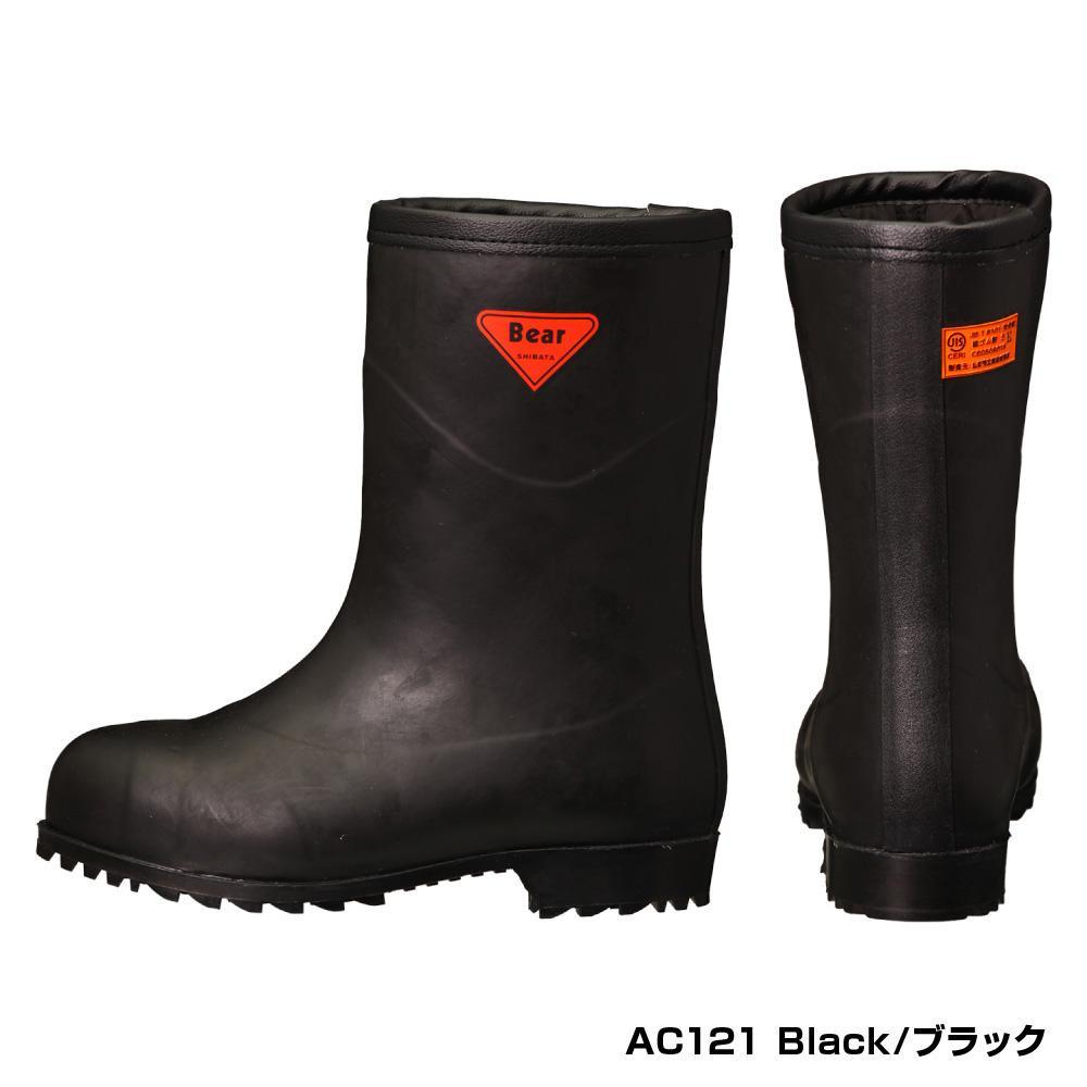 SHIBATA シバタ工業 安全防寒長靴 AC121 セーフティーベア 1011 ブラック フード無し 28センチ