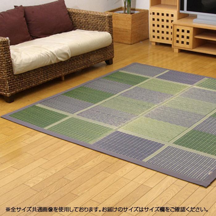 純国産 い草ラグカーペット 『FUBUKI』 グリーン 約191×250cm 8201380【代引・同梱・ラッピング不可】