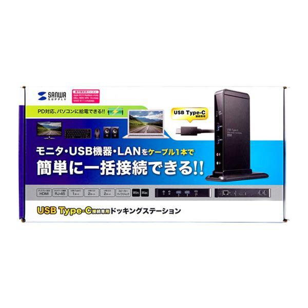 サンワサプライ USB Type-C専用ドッキングステーション USB-CVDK2